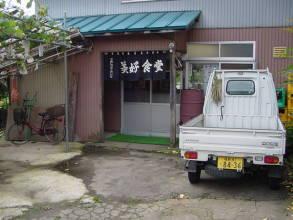 「美好食堂」のソースかつ丼(福島県只見町)