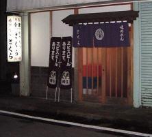 味のれん「さくら」(福島県南会津町)