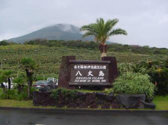 八丈島【島紀行】