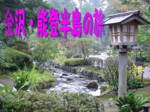 金沢・能登半島の旅1[金沢編]