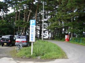 秋山浜_Akiyama Beach[猪苗代湖!ぐるっと一周・浜紹介]