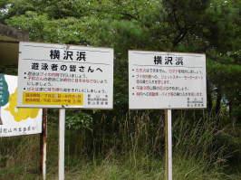 横沢浜_Yokozawa Beach[猪苗代湖!ぐるっと一周・浜紹介]