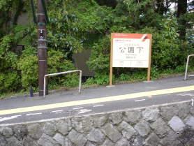 箱根登山ケーブルカー[ぐるり箱根・乗り物旅#2]