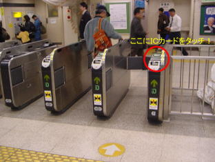 Suica(ICカード出改札システム)【東京考察#61】