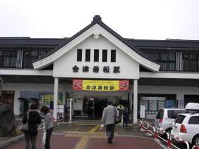 会津若松駅【会津考察#4】