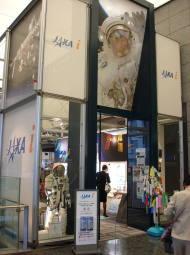宇宙航空研究開発機構情報センター(JAXA i)【東京考察#301】