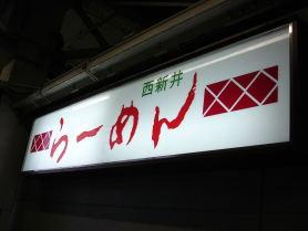 西新井ラーメン(西新井駅構内立ち食いラーメン)【東京考察#296】