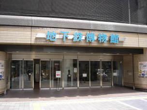 地下鉄博物館(葛西)【東京考察#283】