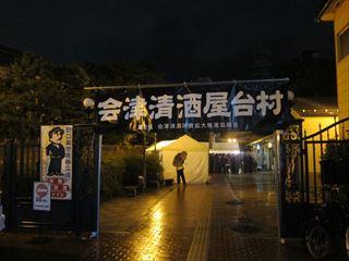 会津清酒屋台村(会津若松市)【会津考察#48】