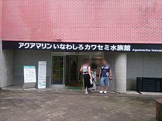 アクアマリンいなわしろカワセミ水族館【会津考察#52】