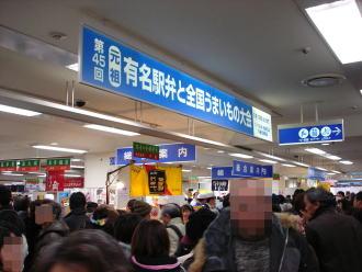 元祖有名駅弁大会(京王百貨店)【東京考察#293】