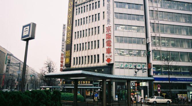 大垣で再集合[四国旅行記#12]